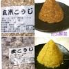 玄米味噌解禁