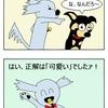 【犬漫画】フェニックスの尾