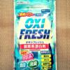 ダイソーの酸素漂白剤・オキシフレッシュ&オキシウォッシュ。