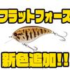 【EVERGREEN】フラットサイドクランク「フラットフォース」に新色追加!