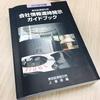 東証の適時開示ガイドブックが新しくなりました