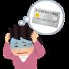 クレジットカード情報漏洩事件のまとめ(2020年下半期)