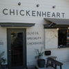 🍀🍀🍀チキンハート 神戸市灘区 からあげ 鶏料理