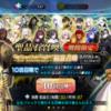 【開催中】【期間限定】「Fate/Grand Order Fes. 2017 〜2nd Anniversary〜特異点ピックアップ召喚」!