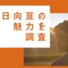 『姉ちゃんの恋人』次男役は誰?日向亘の過去作品と魅力を紹介!