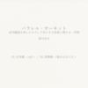 【お知らせ】シングル「パラレル・サーキット」発売