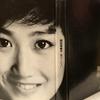 岡田有希子 愛をあなたに