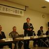 NPO法人 日本ニーム協会 平成24年度報告会