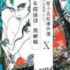 名探偵・明智小五郎 第1夜 西島秀俊、伊藤淳史、岸井ゆきの、石田ゆり子… ドラマの原作・キャストなど…