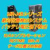 【上級編】サーボモータ絶対位置検出システムバッテリ電圧低下検出方法 シンプルモーションユニットRD77MSシリーズ