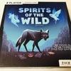 ボードゲーム『Spirits of the Wild(スピリッツ・オブ・ザ・ワイルド)』紹介