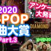 【アンケート結果発表】2020 K-POP楽曲大賞!【前編】