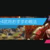 大三国志★4【極】武将戦法組み合わせ