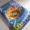 【レシピ】しらいのりこ著「パラパラじゃなくていい!最高のチャーハン50」から卵とねぎのチャーハンをご紹介^^