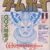 ゲームボーイ 1993年11月号を持っている人に  大至急読んで欲しい記事