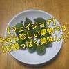 【11月17日の家庭菜園】フェイジョアの味は?「珍しい果物の紹介です」