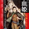 唐組30周年公演『吸血姫』花園神社 / 唐十郎『黄金の日日』