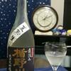 """今夜一杯""""楯野川 夏熟生""""で!"""