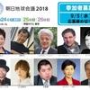 【差別主義者のバカ日便所紙が】朝日地球会議2018って【オマエが言うなwww】