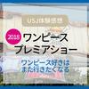 【USJ体験感想】ワンピース・プレミアショー2018~ワンピース好きはまた行きたくなる~