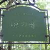 旧軽井沢の「涼の音(すずのね)」