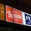 【TREASURE】オシャレな内装でスープカレーをゆったりと楽しめるお店【カレー屋さん】
