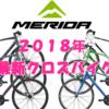 【まとめ一覧】2018年MERIDAの最新クロスバイクを完全網羅してご紹介