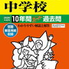 明日4/29(月・祝)に神奈川全私立中学相談会@パシフィコ横浜が開催されるそうです(*´▽`*)