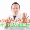 ありがちなダメな医大生3選(あくまで個人的見解です)