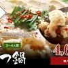[鍋料理]自分の好みの極上贅沢鍋が作れるお取り寄せ厳選食材5選☆2019最新版通販リスト