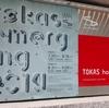 TOKAS-Emerging 2019@トーキョーアーツアンドスペース本郷 2019年9月15日(日)