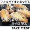 【アルカリ製パン検証】香り引き立つクルミぱん 作ってみた!【レシピ公開】