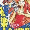 【GS美神 極楽大作戦!! 】魅力・あらすじ・登場人物を第1巻から8巻までネタバレ紹介!