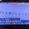 昨日の星野源さん&新垣結衣さんの結婚報道。逃げ恥ファンの私としては、嬉しいニュースが舞い込んできました。