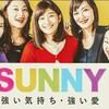 【SUNNY 強い気持ち・強い愛】韓国オリジナル作品のサニー永遠の仲間達とどっちがおもしろい!?