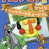 錯覚アートの本、新刊のお知らせ!