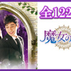 韓国ドラマ-魔女の城-あらすじ121話~122話(最終回ネタバレ)-最終回まで感想付き