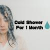 夜に冷水シャワーを一ヶ月間浴び続けたら人生変わりそう。効果とやり方も紹介します。   Life Info Nerd