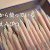 """【断捨離】手放さなくて良かった色鉛筆""""エコアルファ60""""【ブランドに左右されない】"""