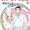 【漫画村を使わない】人気漫画『おいしい関係』を実質無料で読む方法