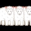 羊の大移動という癒しの動画5選