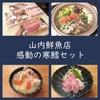 レビュー!山内鮮魚店「感動の寒鱈セット(刺身・白子・アラ)」取り寄せ(口コミ)