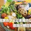 奈良・明日香村で人気の古民家風カフェと、野菜たっぷり本格スパイスカレーが食べられるのはここ!