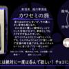 【月曜日のお気に入り】カワセミの旅【FUKA🍶YO-I】