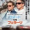 大企業への男たちの熱い戦い【映画感想】フォードVSフェラーリ