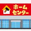 ホームセンターの棚卸はウ〇コレベル だから日本のサービス業生産性は先進国最低なのだ