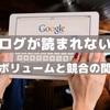 ブログが読まれない理由【検索ボリュームと競合の関係性】