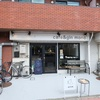 辻堂「cafe&gin mono(カフェアンドジン モノ)」〜自家焙煎コーヒーとクラフトジンという、珍しい組み合わせのカフェ〜