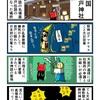 日向国・天岩戸神社を参拝するカニ