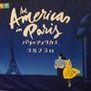劇団四季「パリのアメリカ人」を観に行ってきました!